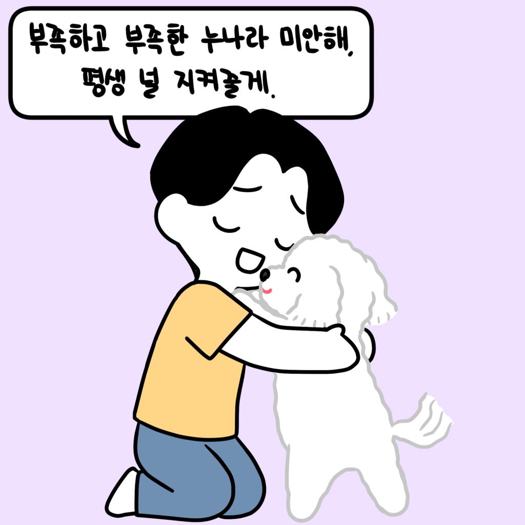 강아지 안기