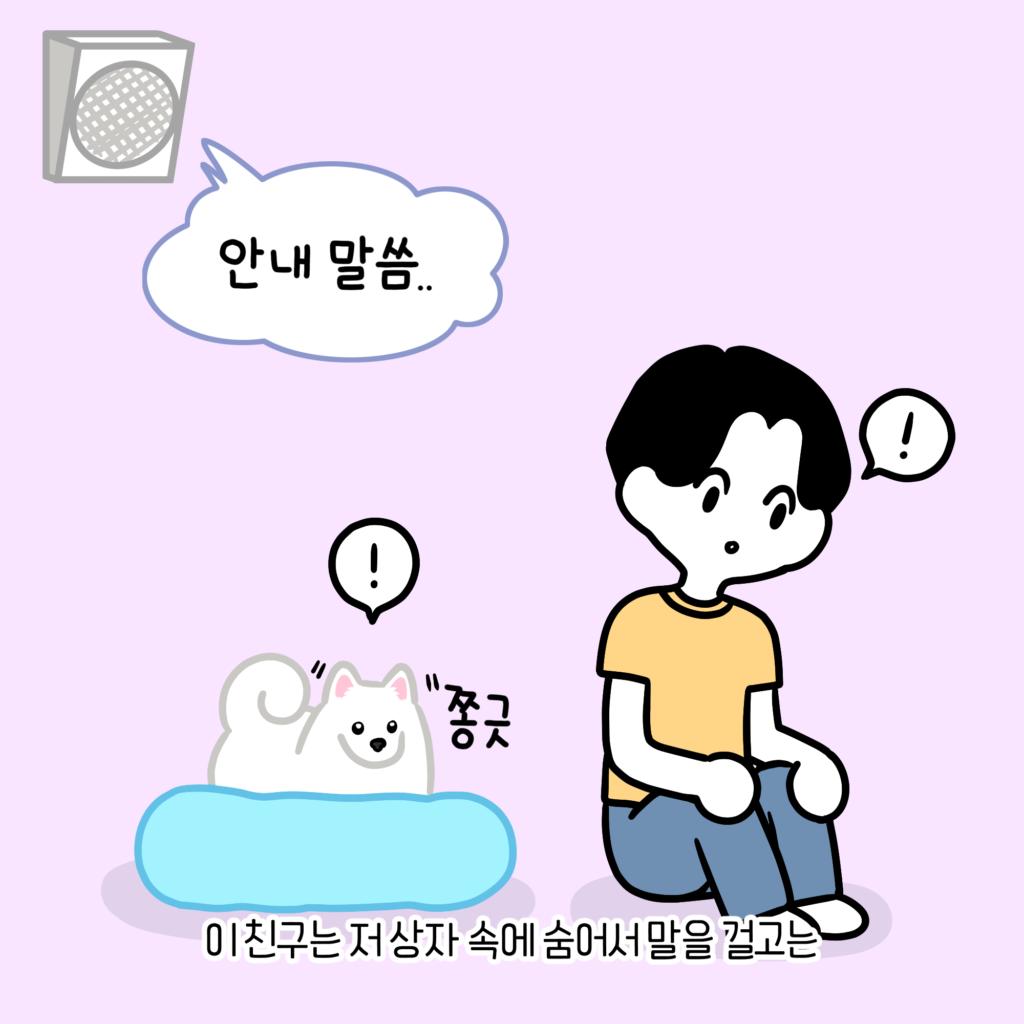 강아지 웹툰