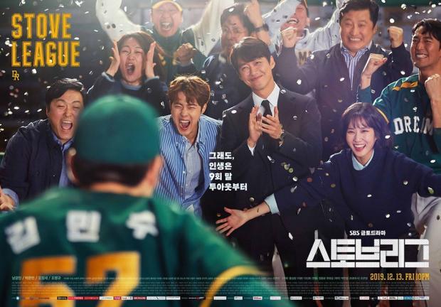 SBS 드라마 스토브리그.