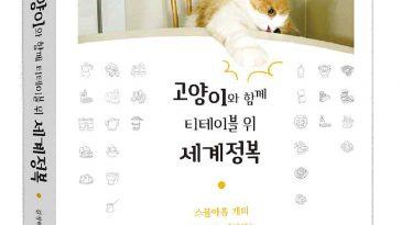 고양이와 함께 티테이블 위 세계정복